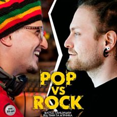 Вечірка-батл «POP VS ROCK»