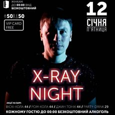 Вечірка X-RAY NIGHT