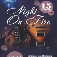 Концерт гурту Night on Fire