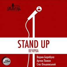 Stand Up вечірка