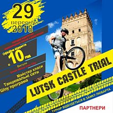 Lutsk Castle Trial